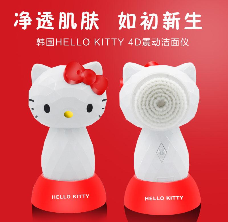 helloKitty电动洁面仪