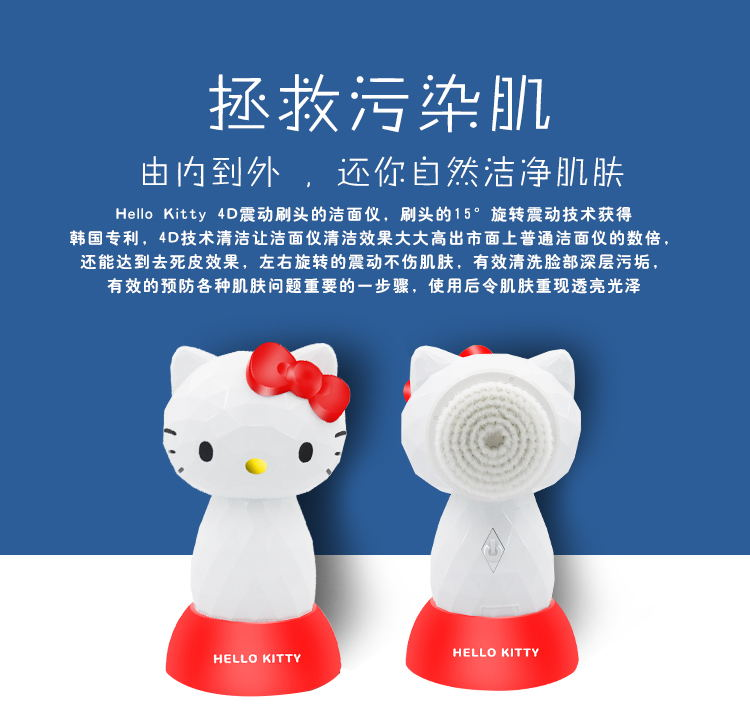 hello kitty洁面仪
