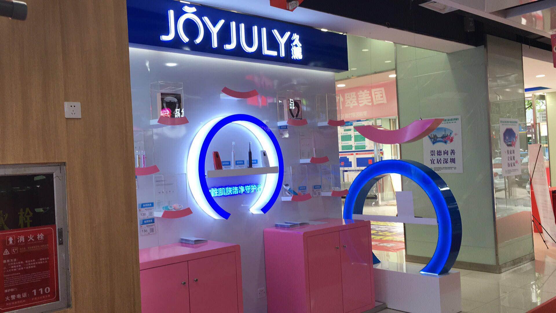 JOYJLY深圳首家体验店开业!